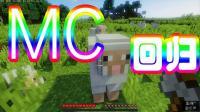 一年后再玩会MC是怎样的《我的世界》Minecraft-新风