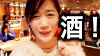 【MaoMao爱旅行】世界最大的星巴克竟然卖酒!