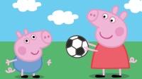 小猪佩奇 英文| 和小猪佩奇一起学习英文单词 - 踢足球 | 儿童动画