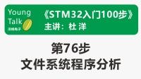 STM32入门100步(第76步)文件系统程序分析
