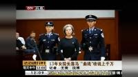 前北京昌平区妇幼保健院院长王红珍, 收受贿赂1100万受审