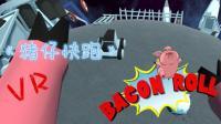 【VR游戏室】《猪仔快跑 VR》——小猪佩奇? 翻滚的呆萌猪猪, 掌声在哪里?