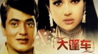 永恒的经典—印度电影大篷车插曲之一: 在爱情的旅途上