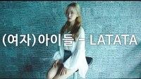 (G)I-DLE ((여자)아이들) - LATATA