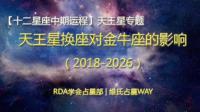 天王星新纪元到来, 未来7-8年金牛座运势要点