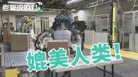 Atlas机器人重磅登场,完全媲美人的速度