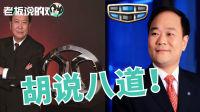"""吉利收购北汽?两家联合澄清""""假传闻""""!"""