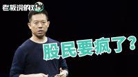 """乐视网即将""""完蛋"""",贾跃亭啥时候还钱!"""