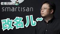 """罗永浩发布会""""大洗牌""""?今后再无锤子!"""