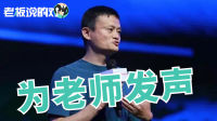 """马云""""操心""""中国教育:成绩不好的人当了老师"""