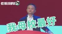 """马云""""护短"""":母校是世界上最好的大学"""