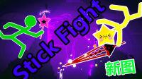 【XY小源&Z小驴&路人】Stick Fight 超级火柴人大乱斗 新图  多合一下雨了