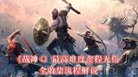 【零玄夜】《战神4》最高难度全程无伤全收集剧情解说(3)