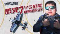 韩路体验:感受7个G过载 体验特技飞行!