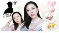 【默小宝】优雅日常妆GRWM+面基神秘UP主+网红甜品店初体验