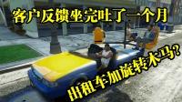 [小煜]GTA5MOD 出租车加旋转木马? 客户反馈坐完这车吐了一个月 趣味模组篇 第七期