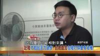 台商: 我来大陆一个星期就适应了, 哪像台湾电视上说的那么落后!