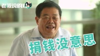 """曹德旺暗讽""""老板慈善家"""",穷人不一定要你的钱"""