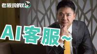 """刘强东进行""""客服革命"""",京东90%都是人工智能"""