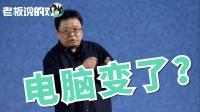 """罗永浩推出""""史诗级""""产品,个人电脑将被重新定义!"""