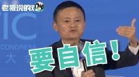 马云鼓励中国人要技术自信,美国佬啥都不懂!