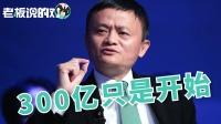 """马云投""""未来"""",300亿美金只是开始!"""