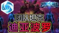 04★Heroes of the Storm★风暴英雄★团队坦克迪亚波罗