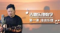 果木浪子吉他乐理教学第一课浅谈乐理