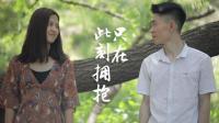 只在此刻拥抱你「 邓昌森+施政」美薇亭婚礼-风格影视当日快剪May.17th.2018