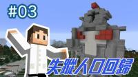 Minecraft 最後的原味生存  EP03 失蹤人口回歸