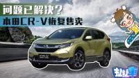 【扯扯车】本田最终召回CR-V 如再有问题直接发动机换新?