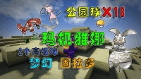 Minecraft神奇宝贝世代#3: 公园球捕捉玛机雅娜! 2个高级球中固拉多! 捕捉梦幻〓我的世界〓