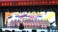 临渭区第十三届校园艺术节中小学合唱比赛一等奖(五里铺小学校歌 )现场版