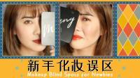 新手常见化妆误区讲解, 再送上超实用的入门级化妆建议!