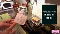JoyQueen Vlog110