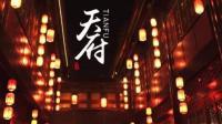 中华之美, 成都之曲 老外原创歌曲《天府》