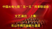 """中国水电七局""""五一五""""同事联谊会文艺演出(上集)"""