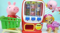 小猪佩奇易拉罐饮料贩卖机玩具