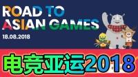 【电子竞技】2018亚运会:英雄联盟、王者荣耀、皇室战争、实况足球、炉石、星际2