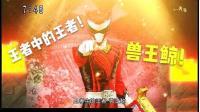 【老贝回忆录】动物战队 兽王者 Dx变身器