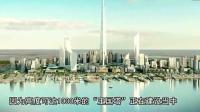 未来的摩天大楼将碾压迪拜塔! 整个工程需要50万吨混凝土