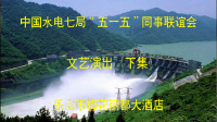 """中国水电七局""""五一五""""同事联谊会(下集)"""