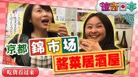 惊奇日本:京都锦市场的醬菜居酒屋
