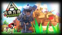 【矿蛙】方舟方块世界32丨巨岩龙!穷到吃土的天才