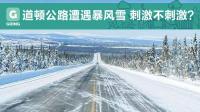 【GOING】道顿公路遭遇暴风雪, 你说刺激不刺激?