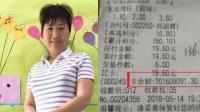 50岁女子购物卡里被充两亿