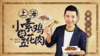 上海特色小吃小素鸡炖肉, 好吃到停不下来