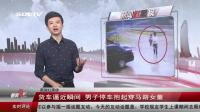安徽广德: 货车逼近瞬间 男子停车抱起穿马路女童