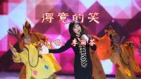 90年代台湾歌手李丽芬一首经典歌曲《得意的笑》劝世人名和利不必太在意, 人生潇洒走一回