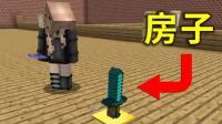 我的世界神奇的迷你剑屋, 我要研究一下! 小宝趣玩Minecraft